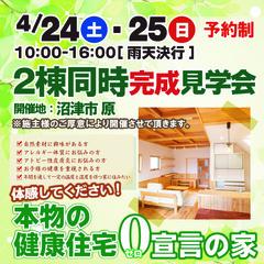 【ご予約制】4月24日(土)25日(日)沼津市原 2棟同時完成見学会 見どころたっぷり、総檜造り、本物の健康住宅