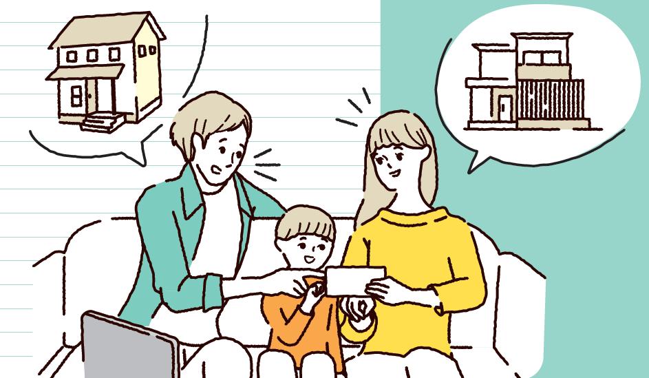 【2021 最新版 後編】もっと賢く! より効率よく! 住宅会社のえらび方