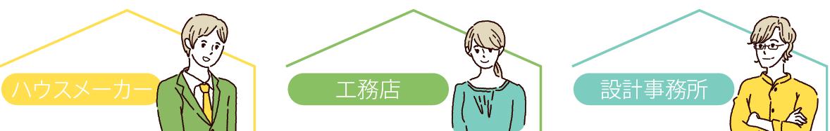 これも知っておきたい 住宅会社は大きく分けて3種類