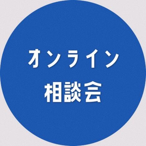 【オンライン無料相談会】家づくりのお悩みに答えます!