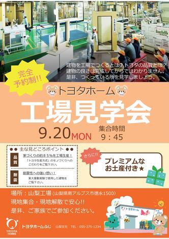 【山梨限定】トヨタホーム工場見学会開催!!