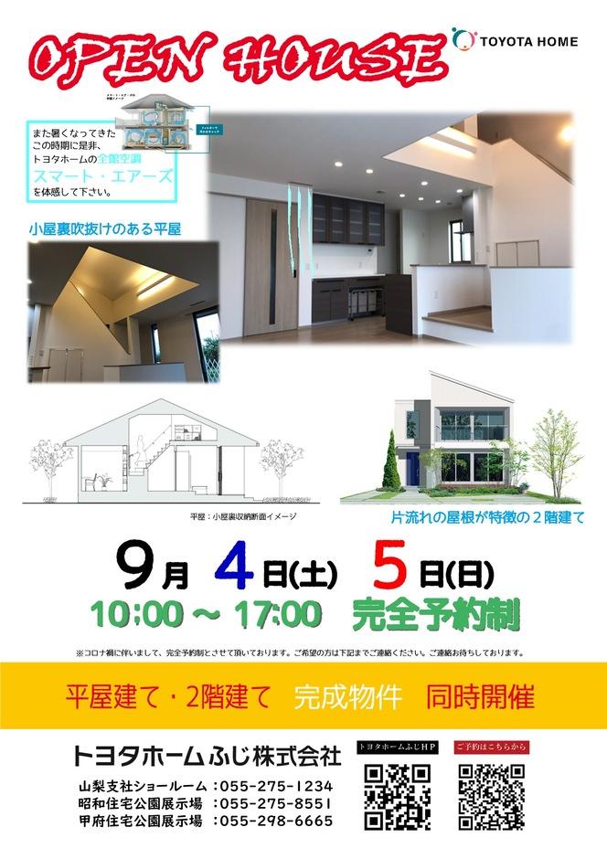 OPEN  HOUSE開催   ~2階戸建・平屋戸建~