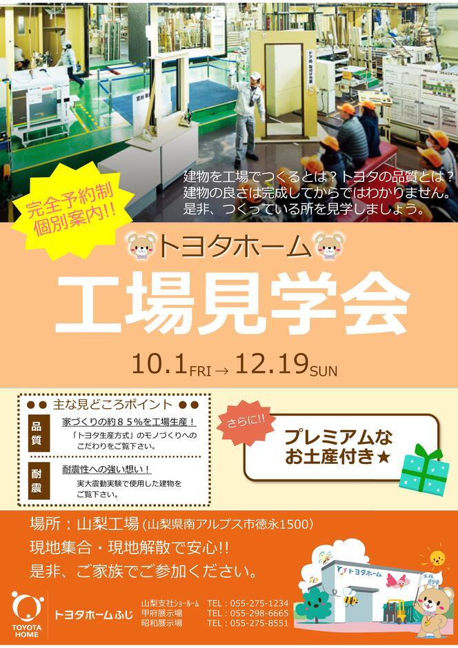 【完全予約制】個別工場見学会開催中!!!