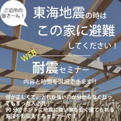 【内容・日時選択可】耐震セミナー