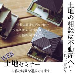 【WEB可・内容・日時選択可】土地セミナー