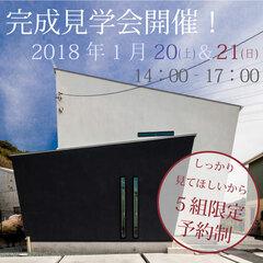 1月20日&21日 焼津市五ケ堀之内にて【完成見学会】開催!!