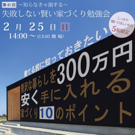 贅沢な暮らしを300万円安く手に入れる!?