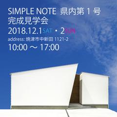 静岡県内第1号『SIMPLE NOTE』見学会開催!