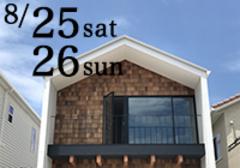 岡崎市上衣文町にて「カフェスタイル モザイクウッドの家」見学会を開催します。