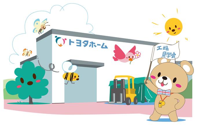 トヨタホームふじ【地元【山梨工場】で生産、大事な建物の中身を見学可能】