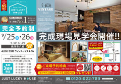 【予約制】9/25(土)~26(日)ヴィンテージスタイルのおしゃれな家 @焼津市八楠モデルハウス