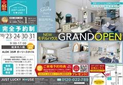 GRAND OPEN!!【予約制】10/30(土)31(日)ガーリーテイストのおしゃれなお家 @焼津市八楠モデルハウス