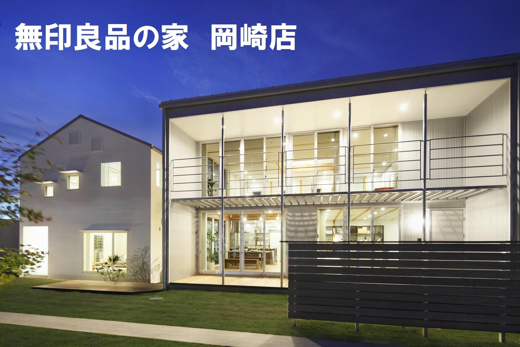 無印良品の家「木の家」「窓の家」夜間のモデルハウスを貸切りで体験