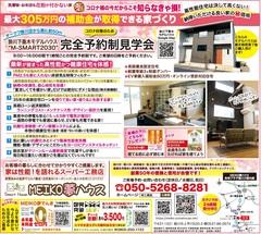 掛川M-smart2020/2030モデルハウス【下垂木】ご体感いただけます!