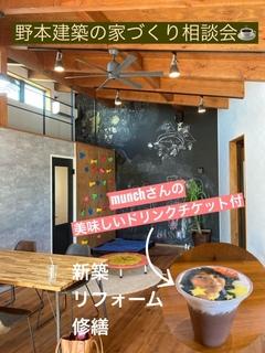 【緊急企画!】野本建築の家づくり相談会☕