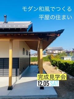 【完成見学会】モダン和風でつくる平屋の住まい