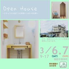 【Open House】ナチュラルな造りつけ家具いっぱいのお家