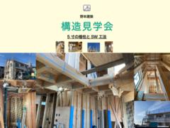 【構造見学会】5寸の檜柱とSW工法
