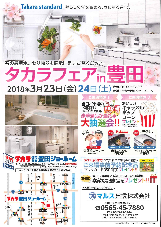 【3/23.24(金.土)】タカラ春の新築・リフォーム大相談会開催♪