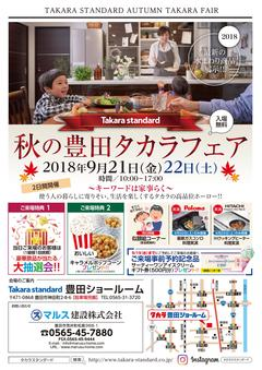 【9/21.22(金.土)】秋の豊田タカラフェア開催♪