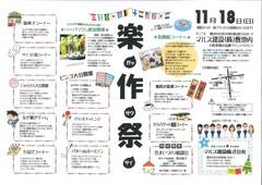 【11月18日sun】★楽作祭(ガッサクサイ)開催★
