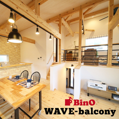 NEWモデルハウス☆0.5階&1.5階があるお家♫「BinO 【WAVE-balcony】」