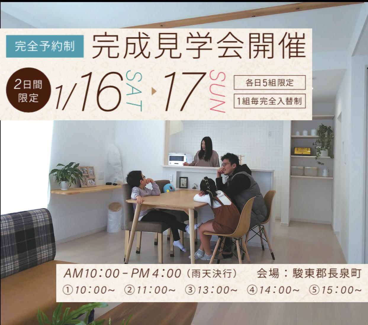 【完全予約制見学会】3つの動線と7つの家事楽アイデアでゆとりが生まれる家【長泉町】