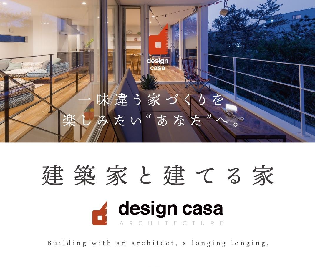 同時開催!建築家と建てる家「design casa」のご紹介