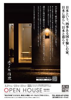 【3/21・22・23】オープンハウス開催@蒲郡