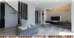 吹き抜け・デザイン階段・小屋裏部屋がる家  住宅完成見学会 ◆ 清水町柿田