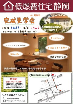 【静岡市清水区庵原町】完成見学会開催!