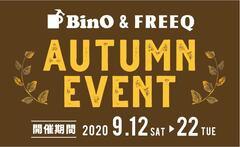 【オリジナルグッズプレゼント】オータムイベント開催!!【BinO&FREEQ】