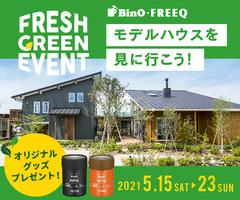 【オリジナルグッズプレゼント】スプリングイベント開催!!【BinO&FREEQ】