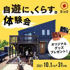 【BinOリニューアル】2つのモデルハウス体験会開催!
