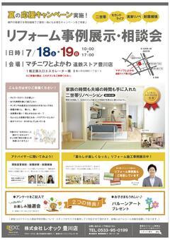 豊川 リフォーム事例展示・相談会