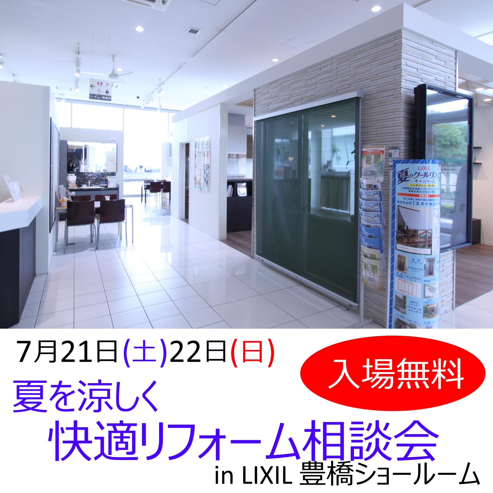 【入場無料】7/21(土)22(日)夏を涼しく!快適リフォーム相談会