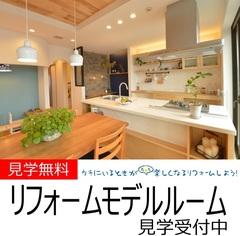 【豊橋市曙町】リフォームの展示場を見てみよう!
