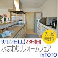 【予約不要】9/22(土)・23(日)水まわりリフォームフェア