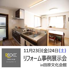 11月23日(金)24日(土)リフォーム事例展示会 in 田原