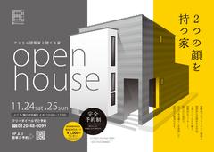 11/24(土)25(日)豊川市にて新築完成見学会を開催!