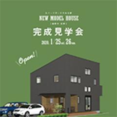 1/25(土)26(日)裾野市佐野モデルハウス「完成見学会」を開催!
