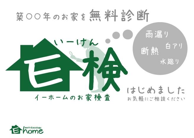 【E検】住んでいるお家を無料診断