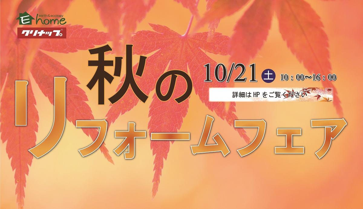 【沼津市】秋のリフォームフェア【特別商品あり】