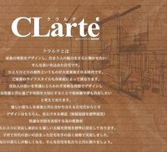 ご家族の理想と安心をデザインした木造住宅【CLarte】