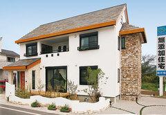 無添加漆喰や無垢の木で造る 100%天然素材の「無添加住宅」