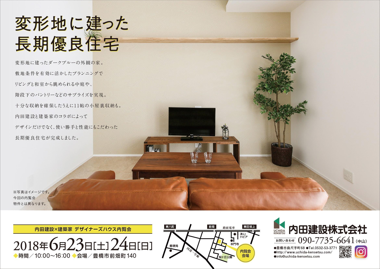 6/23(土)~ 6/24(日)変形地に建った長期優良住宅 完成見学会