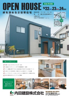 9/22(土)23(日)24(月)絆を深める二世帯住宅 OPEN HOUSE