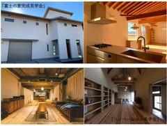 「建築家×富士の家」完成見学会&「リノベーション」見学・相談会開催