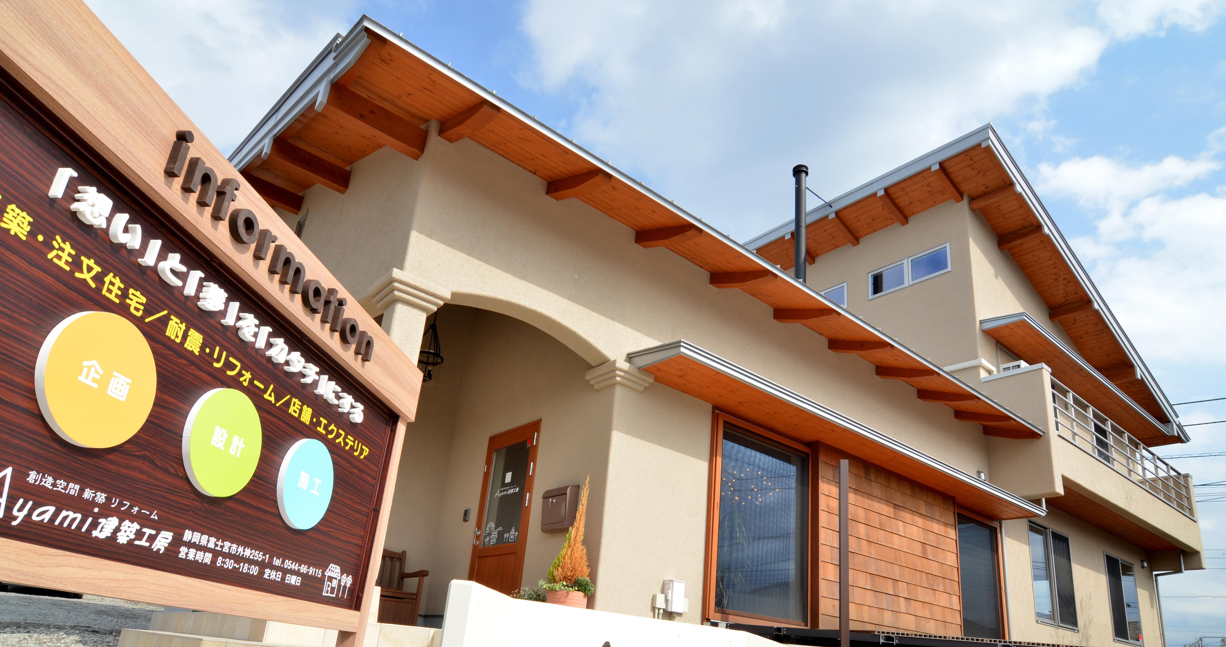 Ayami建築工房のイメージ