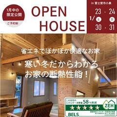 ZEH・暖かい山小屋風でオープンな家「ナチュラルシック」 富士宮市小泉
